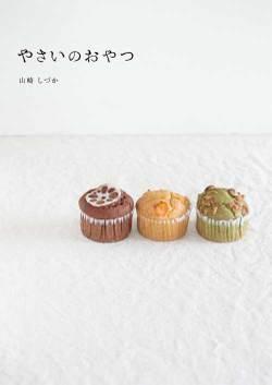 Yasaioyatsu_cover2_ol